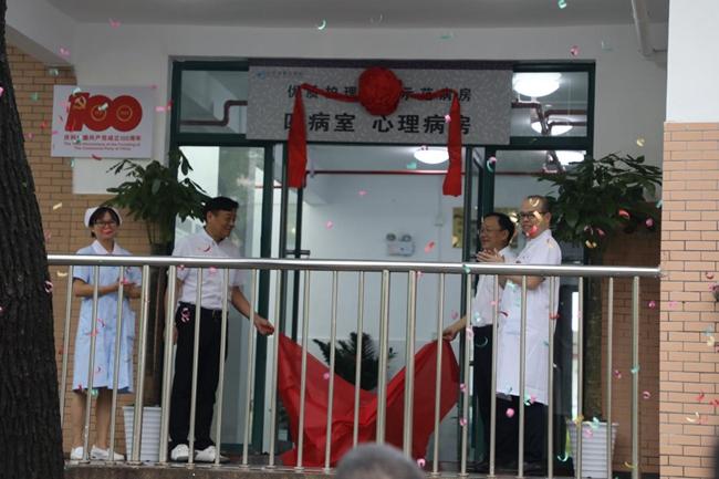 风华正茂、全新起航——长沙市第九医院临床心理科开科